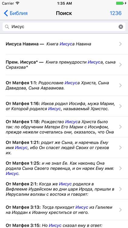 Библия (Православная) screenshot-4