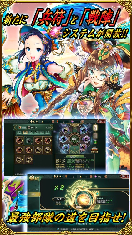三国魂 screenshot-1