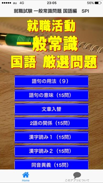 就職試験 一般常識問題 国語 SPIスクリーンショット4