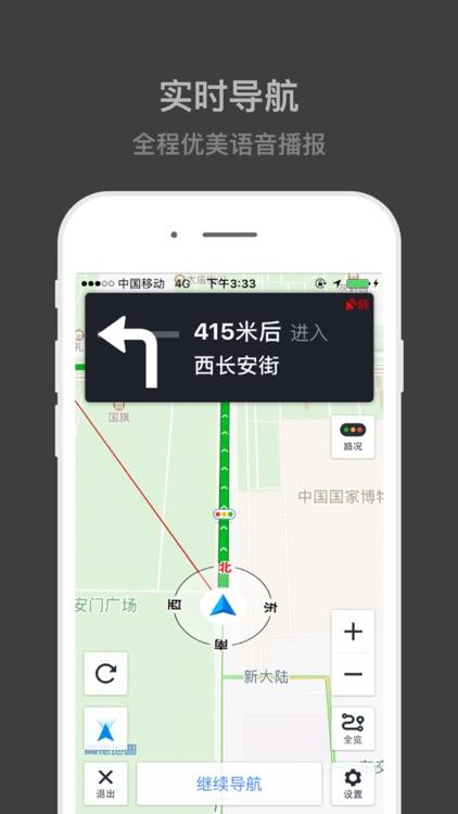 北斗导航(专业版)-精准的GPS卫星导航软件 screenshot-3
