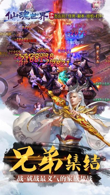 仙魂世界 screenshot-3
