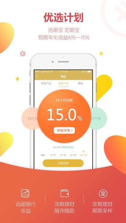 点滴身边-短期高收益投资理财平台 screenshot-3
