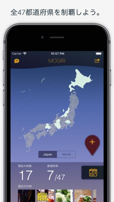 旅行用無料の地図塗りつぶしアプリ5選 アプリ場