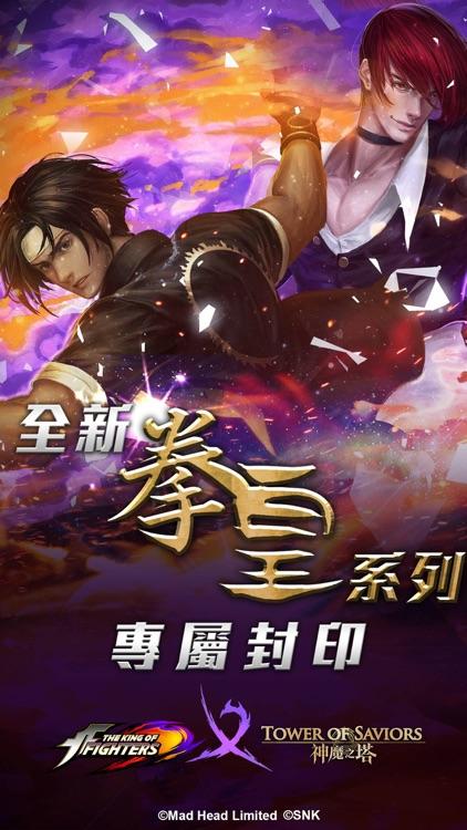 神魔之塔 screenshot-0