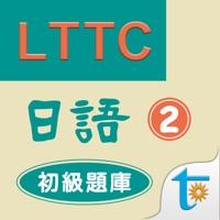 Codes for LTTC日語初級題庫 2 Hack
