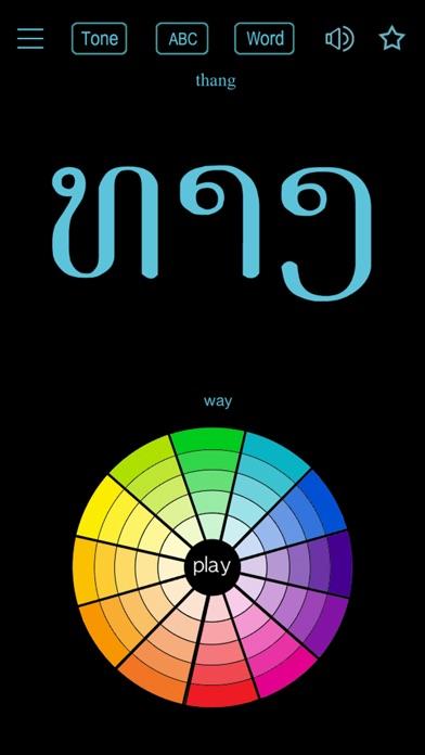 Learn Lao Handwriting ! screenshot 7