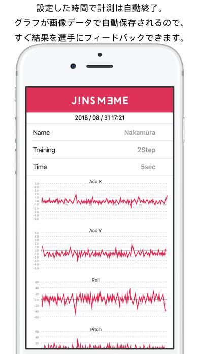 JINS MEME 体軸計測のおすすめ画像3