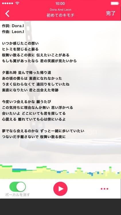 うたスマ - 持ってる曲で採点カラオケ screenshot-3