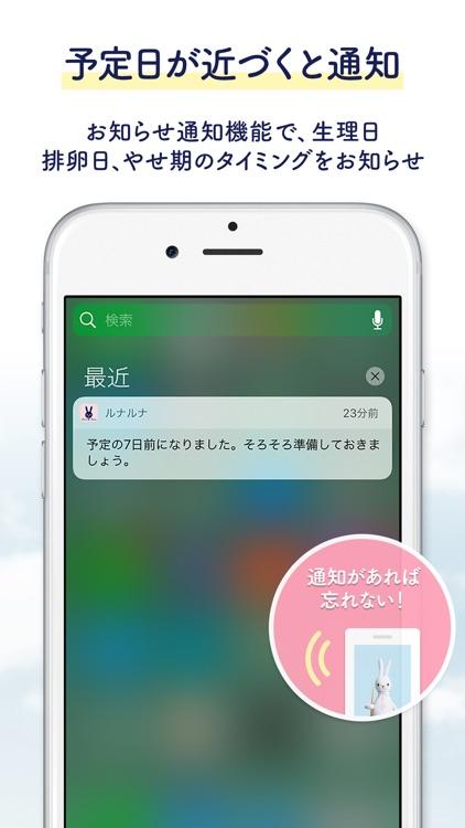 ルナルナ : 生理/排卵日予測  生理日管理アプリ screenshot-3