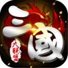 zi qian - 三国大联盟-梦幻三国群英回合制游戏 artwork