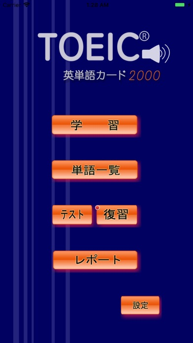 TOEIC重要英単語(発音版) screenshot1