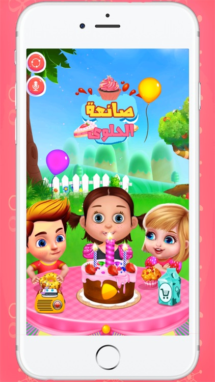 العاب بنات طبخ العاب اطفال By Mhd Khaiat