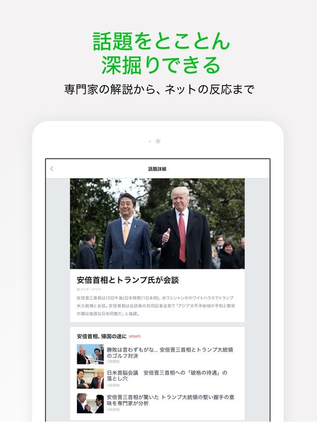 LINE NEWS Screenshot