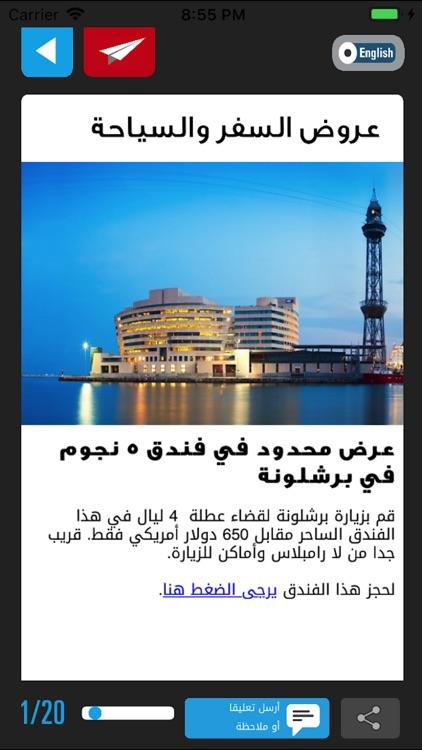 Irhal Islamic Travel Guides screenshot-4