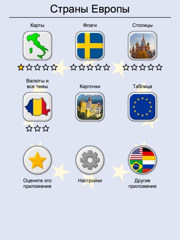 Скачать Европейские страны - Викторина