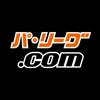 「パ・リーグ.com」2018年パ・リーグ新公式アプリ