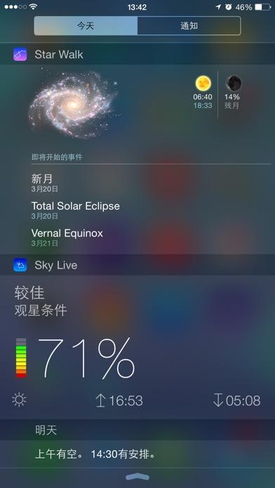 【实用天文】观星指南