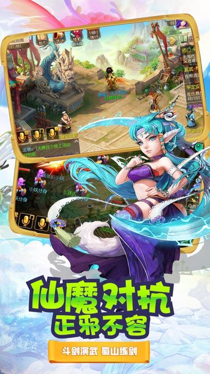 逍遥飞仙-最新3D唯美修仙手游 screenshot-3