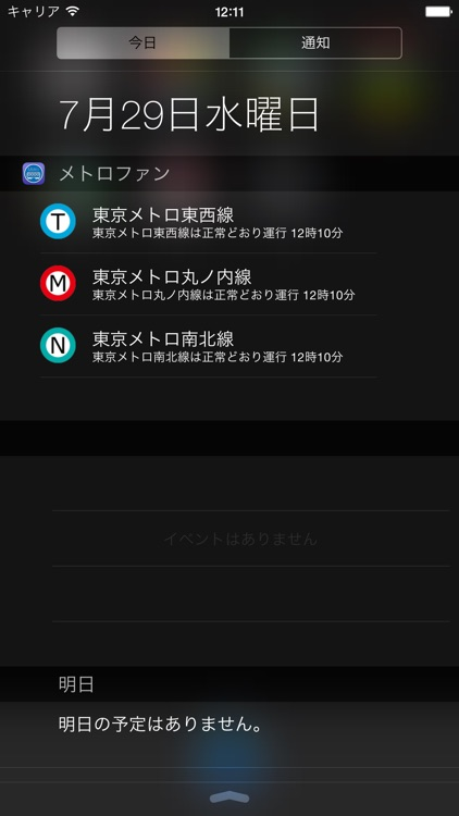 MetroFun screenshot-3