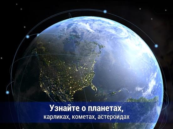Solar Walk: Планеты и спутники Скриншоты8