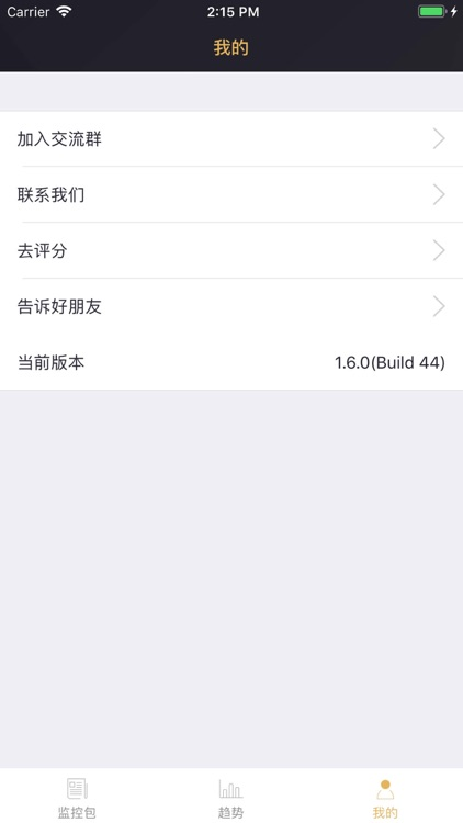 块资讯 - 区块链快讯平台 screenshot-4
