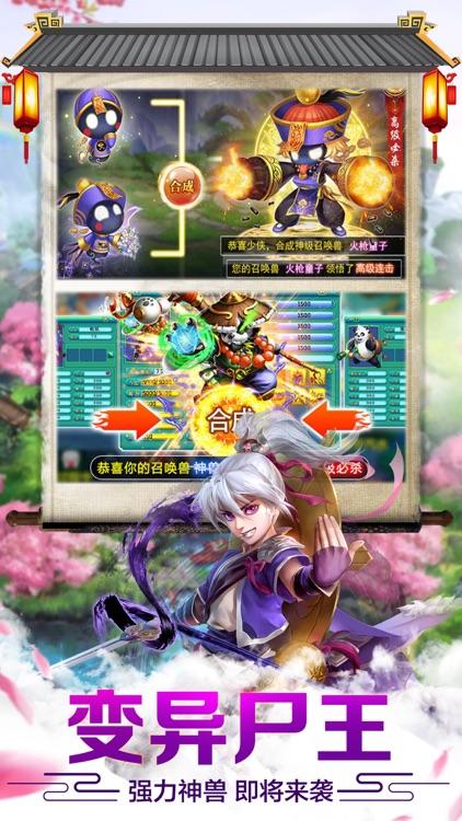 天天西游-全民西游回合手游 screenshot-3