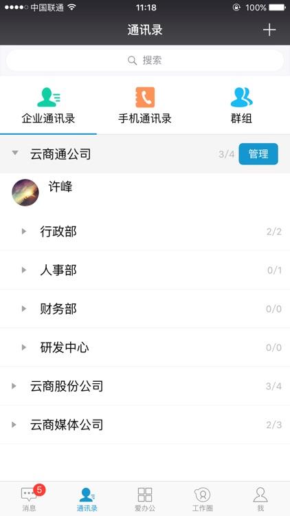 容能云办公-UY