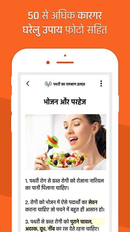 Kidney Stone Home Remedy in Hindi - Pathari Ilaaz