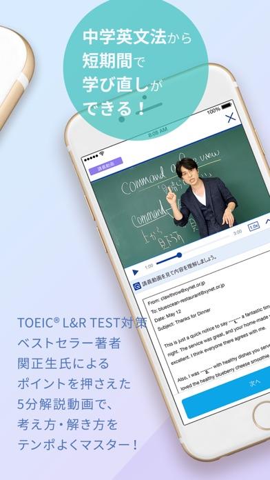 スタディサプリENGLISH TOEIC®L&Rテスト対策 ScreenShot4