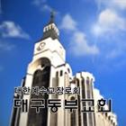 대구동부교회. icon