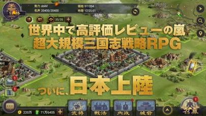 大三国志 screenshot1