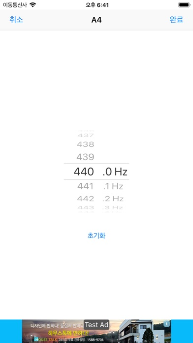 칼튠 - 악기 튜너 for Windows