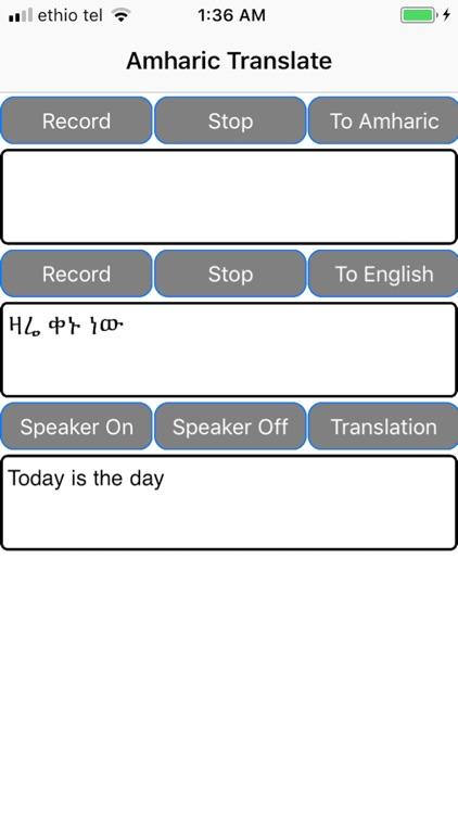 Amharic Translate