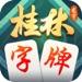 龙宇桂林字牌