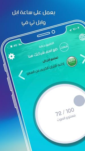 Quran Radios اذاعات القران On The App Store