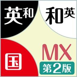 ジーニアス・明鏡MX第2版【大修館書店】(ONESWING)