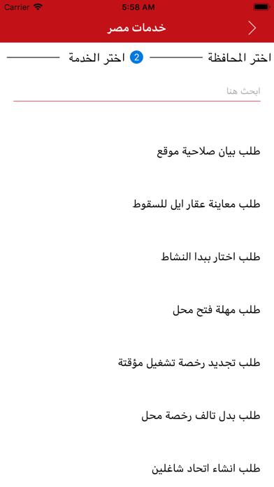 خدمات مصرلقطة شاشة4