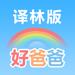 111.好爸爸学习机 - 小学英语作业帮辅(苏教译林牛津版合集 )