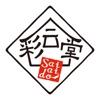 彩会堂【サイアイドウ】