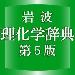 岩波理化学辞典第5版【岩波書店】(ONESWING)