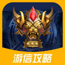 游信攻略 for 王者荣耀-全民体验英雄自由超神之战歌