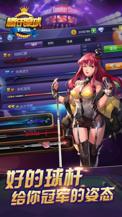 腾讯桌球 screenshot-2