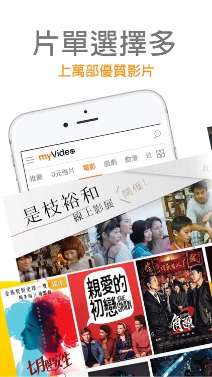 myVideo-電影動漫戲劇新聞線上看 screenshot-4