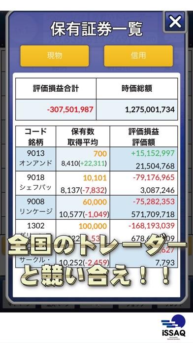 iトレ2 - バーチャル株取引ゲームのスクリーンショット4