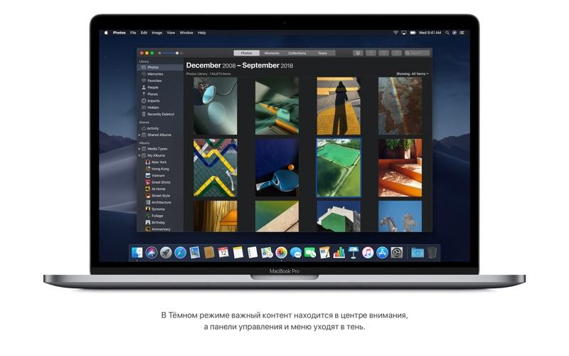 macOS Mojave скриншот программы 1