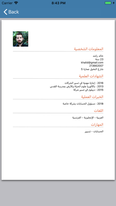 CV Maker  انشاء السيرة الذاتية screenshot 3