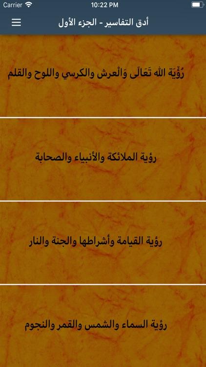 تفسير الاحلام - إبن سيرين screenshot-5
