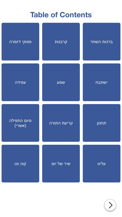 Simple Siddur