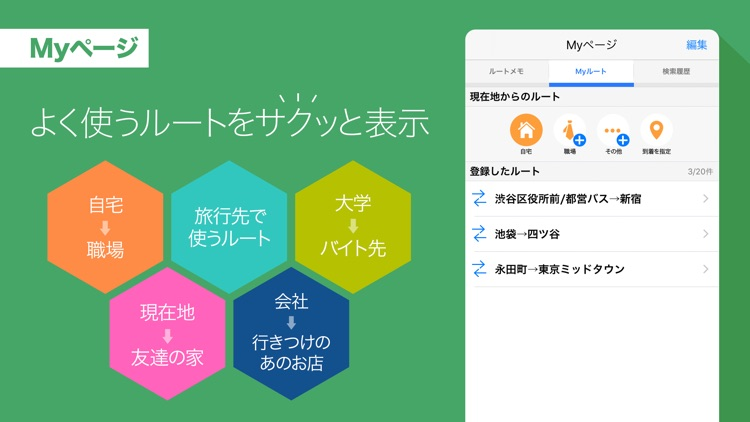 Yahoo!乗換案内 screenshot-6