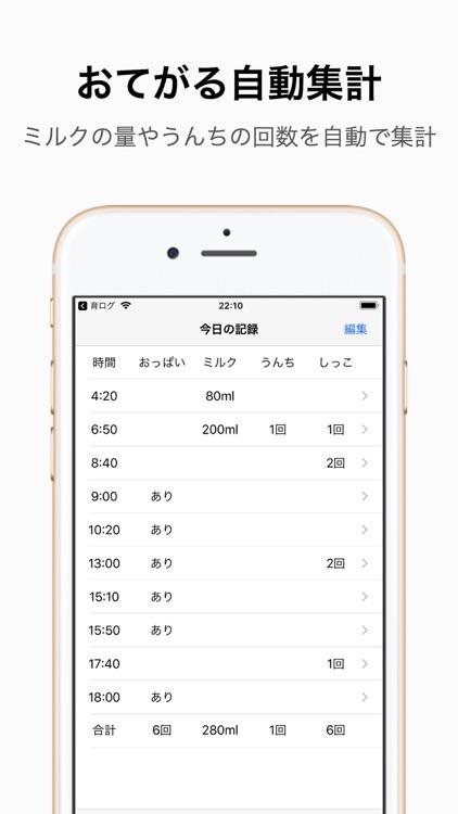 育児記録アプリ「育ちゃん」 screenshot-3